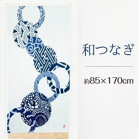のれん おしゃれ 和風 ロング 和つなぎ 85×170cm 【メール便送料無料】