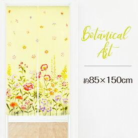 のれん おしゃれ 花柄 ボタニカルアート 85×150cm 【メール便送料無料】