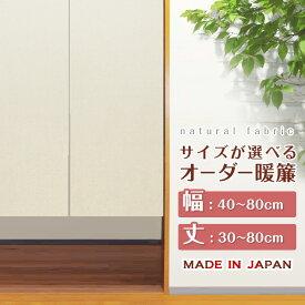 のれん 麻混 オーダー 5cm刻 幅40〜80cm×丈30〜80cm【代金引換・後払い不可】