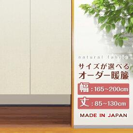 のれん 麻混 オーダー 5cm刻 幅165〜200cm×丈85〜130cm【代金引換・後払い不可】