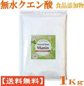 クエン酸 1Kg 食用 掃除 洗濯 無水クエン酸 食品添加物 純度99.5%以上 粉末(全国送料無料)