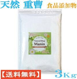 重曹 食用 3Kg (1Kg×3袋) 天然重曹 炭酸水素ナトリウム(食品添加物)食用品質の米国製天然重曹だから、安心して、パンなどのお菓子作り、お料理に使用していただけます。(送料無料)