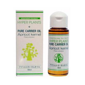 HYPER PLANTS ハイパープランツ キャリアオイル アプリコットカーネルオイル(精油) 50ml HV0003 彩生舎