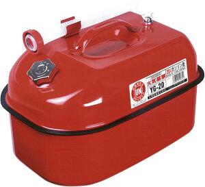 ガソリン携行缶 20L(矢澤産業 YG−20)20リッター 携行缶 アウトドア好きには最適です。