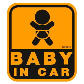 ナポレックス 車用 サイン セーフティーサイン BABY IN CAR ウインドウステッカー SF-19(注)本商品は代引き支払いでの、ご注文が出来ません。