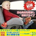 【楽天ランキング 1位獲得】2017年NEWモデル チャイルドシート用フットレスト★Knee Guard Kids 3★ / / どんな車種…