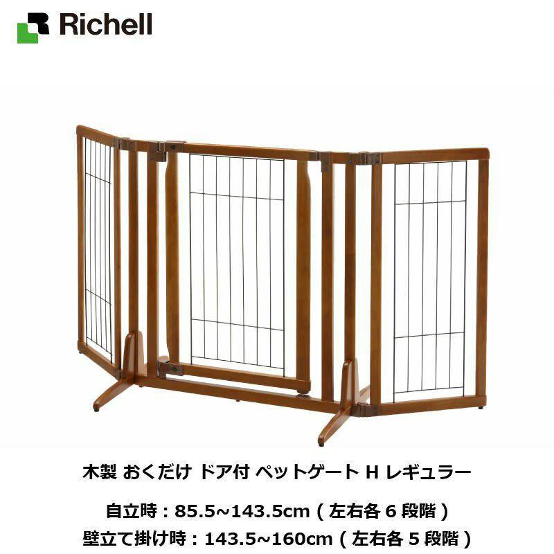 【直送品のため・代金引換不可】リッチェル/Richell 木製 おくだけ ドア付 ペットゲート H レギュラー