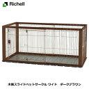 リッチェル/Richell 木製スライドペットサークル ワイド ダークブラウン