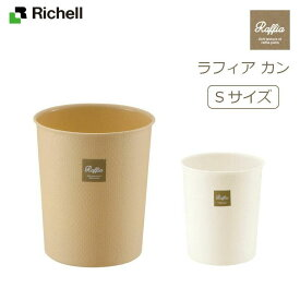 【直送品のため・代金引換・後払い不可】リッチェル/Richell ラフィア カン S 全2色 / ゴミ箱 クリーンボックス ダストボックス