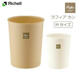 【直送品のため・代金引換・後払い不可】リッチェル/Richell ラフィア カン M 全2色 / ゴミ箱 クリーンボックス ダストボックス