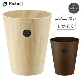 【直送品のため・代金引換・後払い不可】リッチェル/Richell コズエ カン L 全2色 / ゴミ箱 クリーンボックス ダストボックス