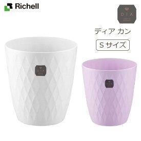 【直送品のため・代金引換・後払い不可】リッチェル/Richell ディア カン S 全2色 / ゴミ箱 クリーンボックス ダストボックス