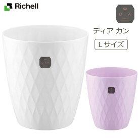 【直送品のため・代金引換・後払い不可】リッチェル/Richell ディア カン L 全2色 / ゴミ箱 クリーンボックス ダストボックス