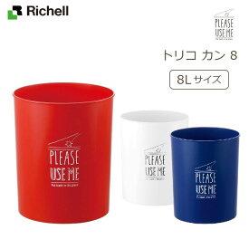 【直送品のため・代金引換・後払い不可】リッチェル/Richell トリコ カン 8 全3色 / ゴミ箱 クリーンボックス ダストボックス