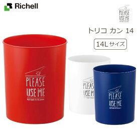【直送品のため・代金引換・後払い不可】リッチェル/Richell トリコ カン 14 全3色 / ゴミ箱 クリーンボックス ダストボックス