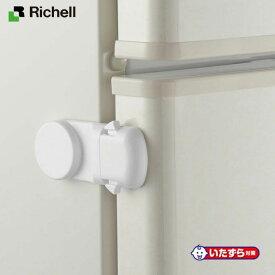 【直送品のため・代金引換・後払い不可】リッチェル/Richell ベビーガード 冷蔵庫引き出しロックR