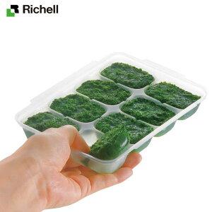 【直送品のため・代金引換・後払い不可】リッチェル/Richell わけわけフリージング ブロックトレーR 25 (2セット入り)