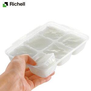 【直送品のため・代金引換・後払い不可】リッチェル/Richell わけわけフリージング ブロックトレーR 50 (2セット入り)