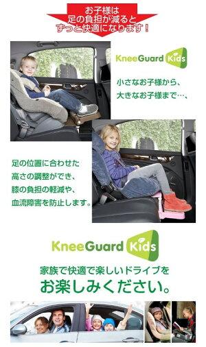 【送料込】■チャイルドシート用フットレスト★KneeGuardKids★/どんな車種にも対応/ISOFIX対応/カー用品/チャイルドシート