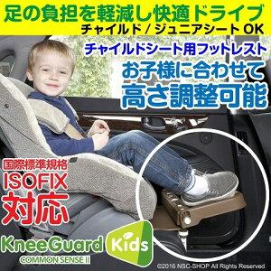 【送料込】■チャイルドシート用フットレスト★KneeGuardKids★/どんな車種にも対応/ISOFIX対応/