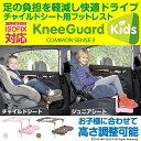 ■チャイルドシート用フットレスト★Knee Guard Kids★ /どんな車種にも対応/ISOFIX対応/カー用品/チャイルドシート