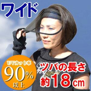 【メーカー直送・代引き不可】UVカットワイドクリアサンバイザー