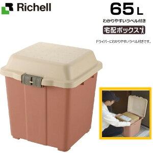 宅配ボックス 65Lリッチェル/ Richell 簡易型 据え置き 一戸建て用 屋外 ( 宅配BOX ポスト 荷物受け 戸建て 不在時 宅配 配達 再配達 配達ボックス 配達BOX 荷受け 家庭用 宅配便 メール便 小包 受
