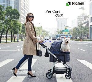 ペットカート クレオ リッチェル Richell ペット用品 ペットグッズ バギー キャリーバッグ ドッグ いぬ キャット ねこ 多頭 超小型犬 中型犬 猫 折りたたみ