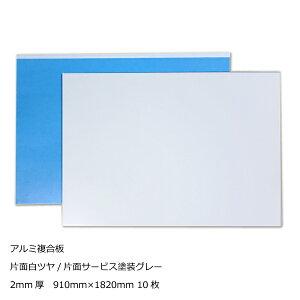 アルミ複合板 片面白ツヤ2mm厚910mm×1820mm 10枚梱包[AP-882as]【2カット無料】【大型便】