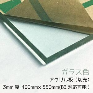 アクリル板 3mm厚 400mm×550mmB3サイズカット可能【ガラス色】【国産アクリル板(切売)】