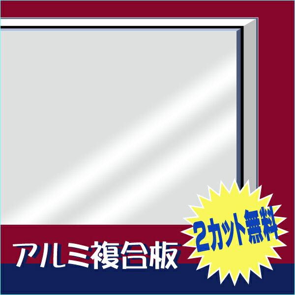 アルミ複合板 片面白ツヤ3mm厚910mm×1820mm 10枚梱包【2カット無料!】[AP-883as]【大型便/業者宛・営業所止めのみ】