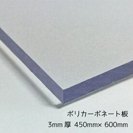 ポリカーボネート板(切売) クリア(透明) 3mm厚450mm×600mm[サイズカット可能]A2サイズカット可能