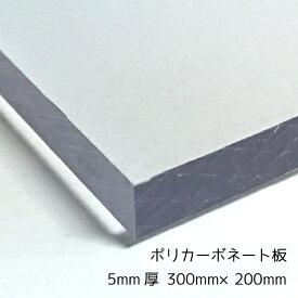 ポリカーボネート板(切売) クリア(透明) 5mm厚300mm×200mm[サイズ内に変更可能]【メール便対応可能】