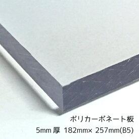 ポリカーボネート板(切売) クリア(透明) 5mm厚B5(182mm×257mm)[サイズ内に変更可能]【メール便対応可能】