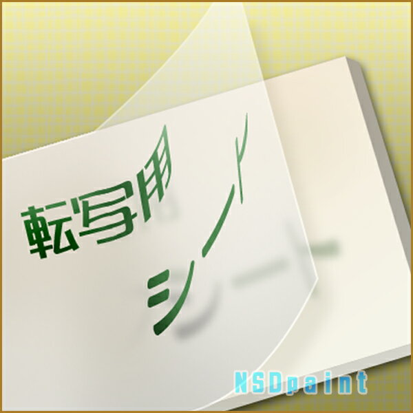 カッティングシート転写用アプリケーションシート(透明)500mm幅×50M【強粘着フィルム】