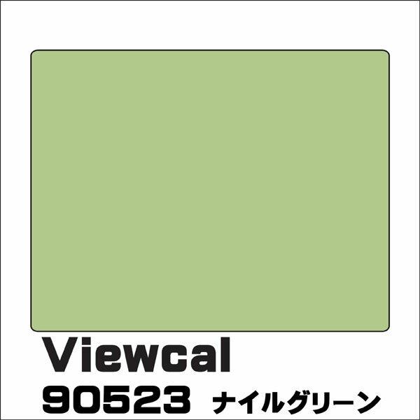 Viewcal ビューカル 1010mm×1M(単価)切売り VC90523 ナイルグリーン 長期屋外用シート