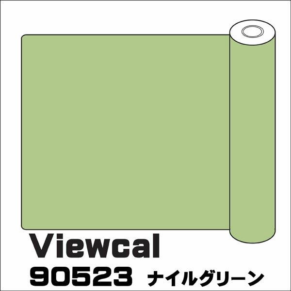 Viewcal ビューカル 1010mm×10M VC90523 ナイルグリーン 長期屋外用シート