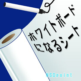ホワイトボードになるシート白(のり付き)1370mm×1M(単価)【切売り】マトリクス糊仕様