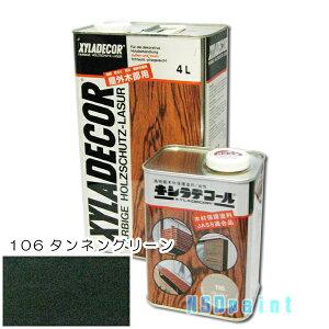 【木材保護塗料】キシラデコール106タンネングリーン■0.7L