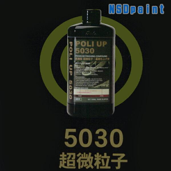 【コンパウンド】POLI UP(ポリアップ) 5030 超微粒子 700ml【ソーラー】[お掃除特集【洗車特集】]