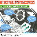 使い捨て車内カバー「マナー良品3点セット」(シートカバー・フロアマット・ハンドルカバー各50枚入り)【ビッグ】【送料無料】