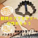 レザークラフト工具 抜き型 アニマル ハリネズミ H=23.6mm 抜型 裁断道具