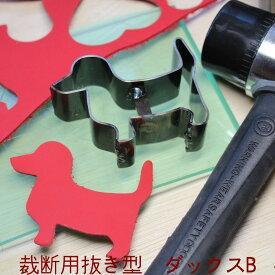 レザークラフト 工具 抜き型 アニマル ダックスB H=23.6mm 抜型 裁断道具