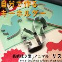 レザークラフト 工具 抜き型 アニマル リス H=23.6mm 抜型 裁断道具