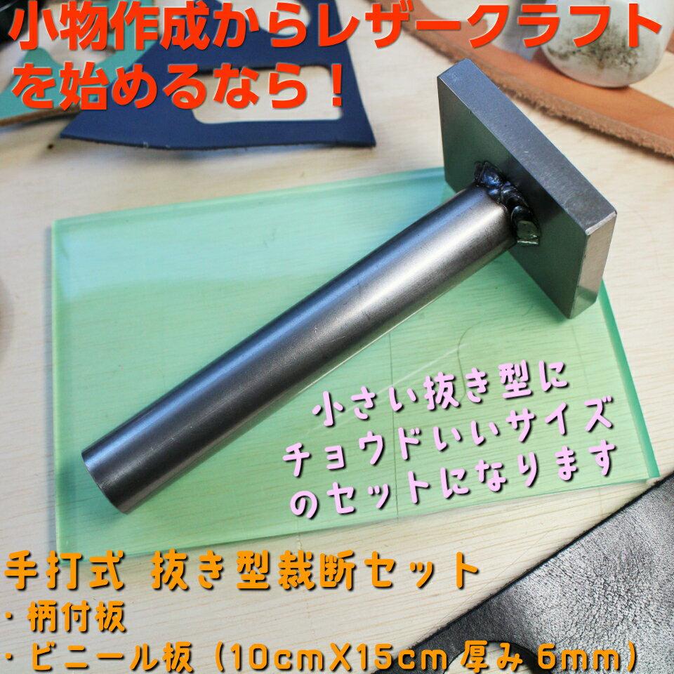 レザークラフト 工具 手打式 抜き型裁断セット (タイプ1)(抜き型抑え小・ビニール板10cm×15cm) 裁断道具