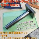 レザークラフト 工具 手打式 抜き型裁断セット (抜き型抑え・ビニール板) 裁断道具