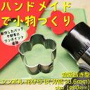 レザークラフト 革工具 裁断抜き型 花びらB Φ40mm H=23.6mm 抜型 道具