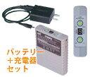 【ハイパワーバッテリー+充電器セット】lib-btc エヌ・エス・ピー NSP 電熱ウェア ベスト Nヒート®ベスト 防寒対策 通勤 キャン…