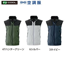 NSP/エヌ・エス・ピー/空調服(TM)/Nクールウェア/ファン付きウェア/夏/S〜5L/NC-1121