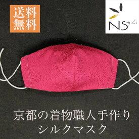 【送料無料】京都 着物職人 手作り 高級 シルクマスク 大人サイズ 煌寿紋生地 ピンク 日本製 洗える メンズ レディース おしゃれ かっこいい 絹 男性 女性 シルク 本格 着物 上品 和 かわいい 繰り返し使える きもの 高級生地 肌に優しい